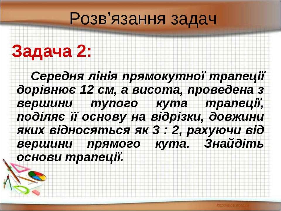 Розв'язання задач Середня лінія прямокутної трапеції дорівнює 12 см, а висота...