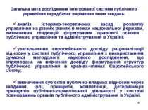 * Загальна мета дослідження інтегрованої системи публічного управління передб...
