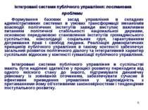 * Інтегровані системи публічного управління: постановка проблеми Формування б...