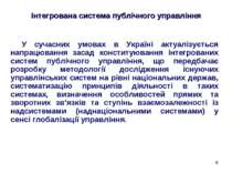 * Інтегрована система публічного управління У сучасних умовах в Україні актуа...