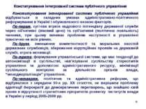 * Конституювання інтегрованої системи публічного управління відбувається в ск...