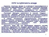 * ІСПУ та публічність влади Характер, структура, форми та особливості взаємов...