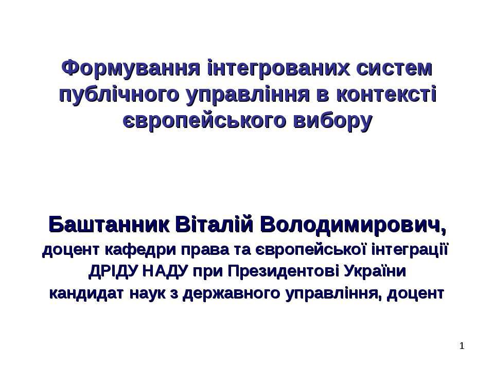 * Формування інтегрованих систем публічного управління в контексті європейськ...