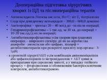 Доопераційна підготовка хірургічних хворих із ЦД та післяопераційна терапія А...