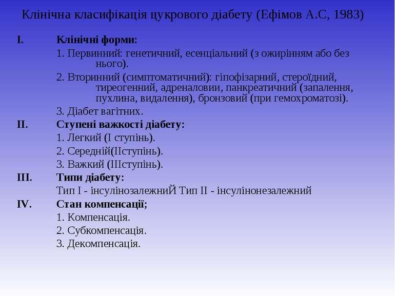 Клінічна класифікація цукрового діабету (Ефімов А.С, 1983) I. Клінічні форми:...