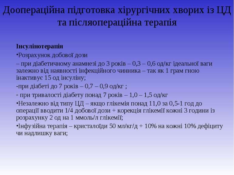 Доопераційна підготовка хірургічних хворих із ЦД та післяопераційна терапія І...