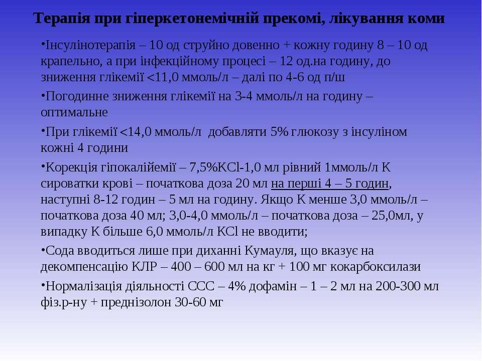 Терапія при гіперкетонемічній прекомі, лікування коми Інсулінотерапія – 10 од...
