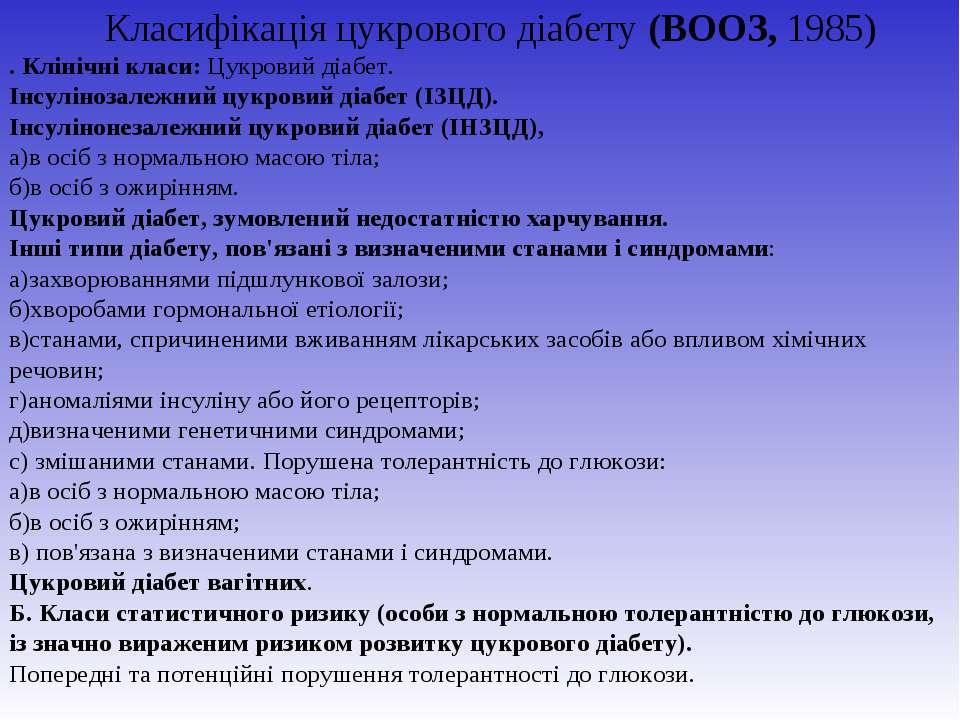 Класифікація цукрового діабету (ВООЗ, 1985) . Клінічні класи: Цукровий діабет...
