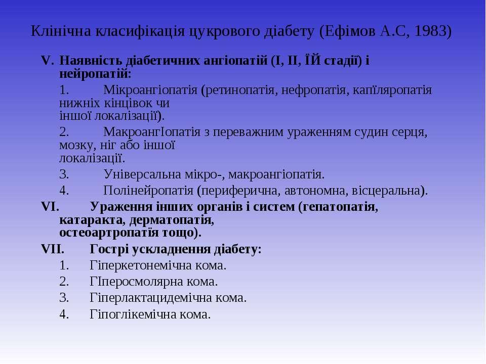 Клінічна класифікація цукрового діабету (Ефімов А.С, 1983) V. Наявність діабе...