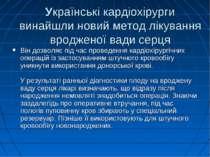 Українські кардіохірурги винайшли новий метод лікування вродженої вади серця ...