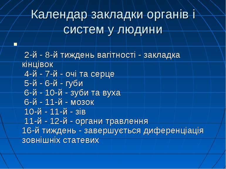 Календар закладки органів і систем у людини 2-й - 8-й тиждень вагітності - з...