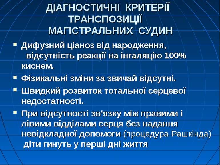 ДІАГНОСТИЧНІ КРИТЕРІЇ ТРАНСПОЗИЦІЇ МАГІСТРАЛЬНИХ СУДИН Дифузний ціаноз від на...