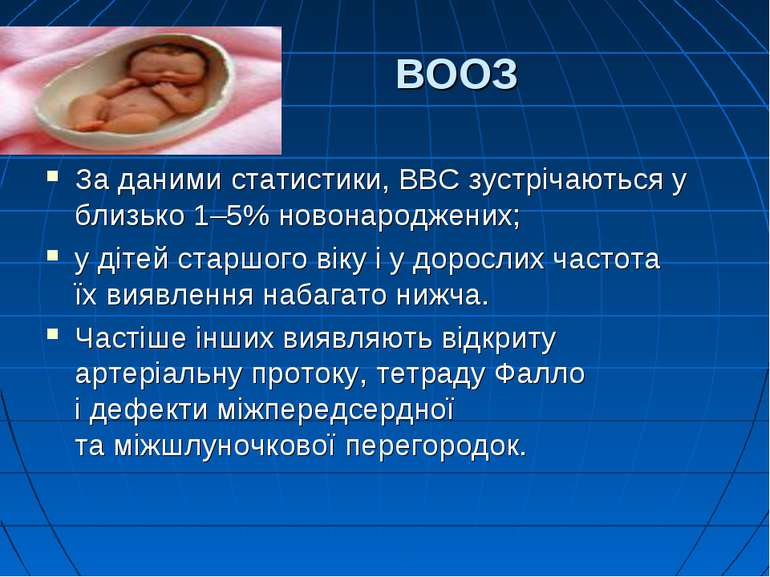ВООЗ Заданими статистики, ВВС зустрічаються у близько 1–5% новонароджених; у...