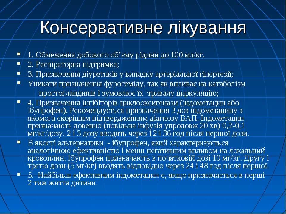 Консервативне лікування 1. Обмеження добового об'єму рідини до 100 мл/кг. 2. ...