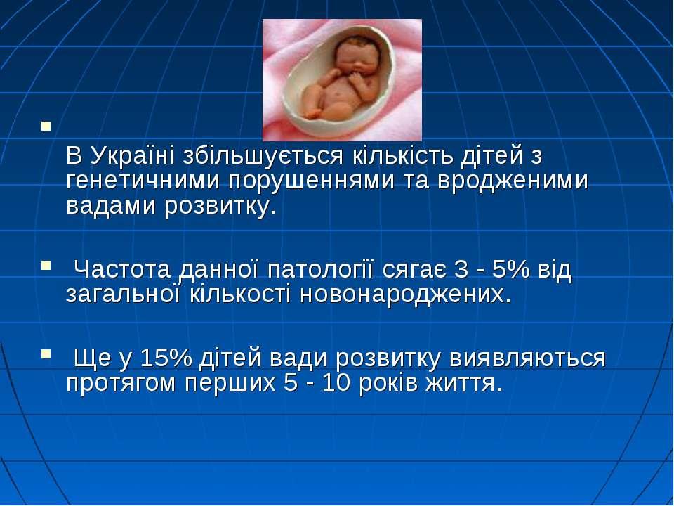 В Україні збільшується кількість дітей з генетичними порушеннями та вродженим...