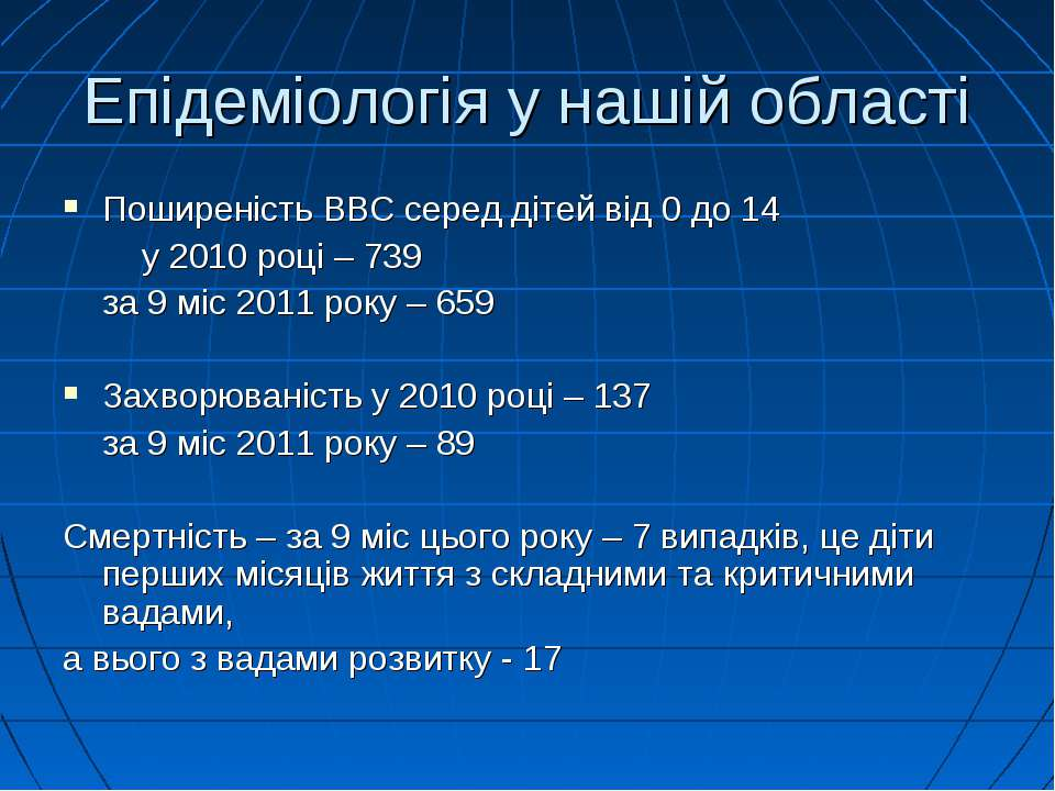 Епідеміологія у нашій області Поширеність ВВС серед дітей від 0 до 14 у 2010 ...