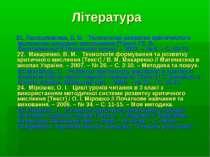 Література 21. Ласкожевская, Е. В. Технология развития критического мышлени...