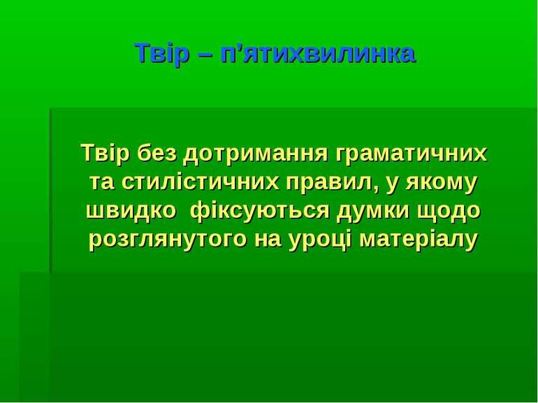 Твір – п'ятихвилинка Твір без дотримання граматичних та стилістичних правил, ...
