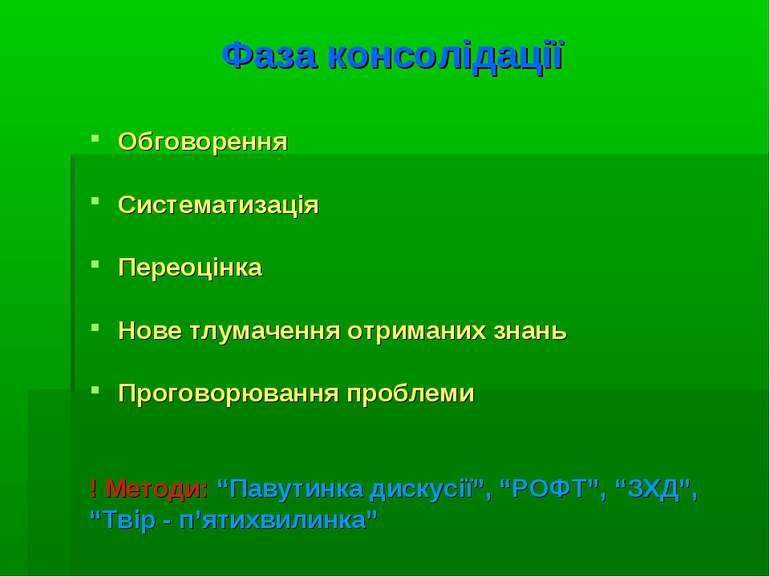 Фаза консолідації Обговорення Систематизація Переоцінка Нове тлумачення отрим...