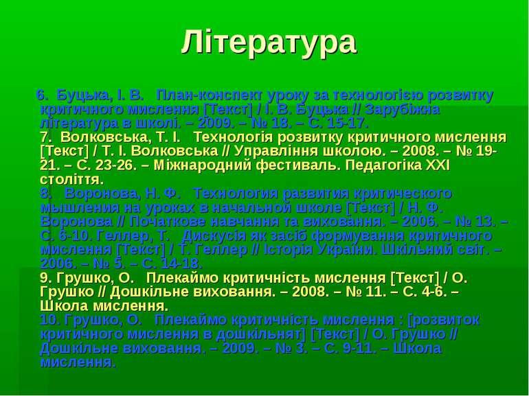 Література 6. Буцька, І. В. План-конспект уроку за технологією розвитку кр...