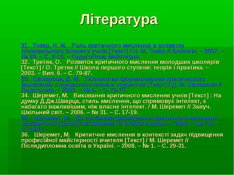 Література 31. Токар, Н. М. Роль критичного мислення в розвитку пізнавальн...