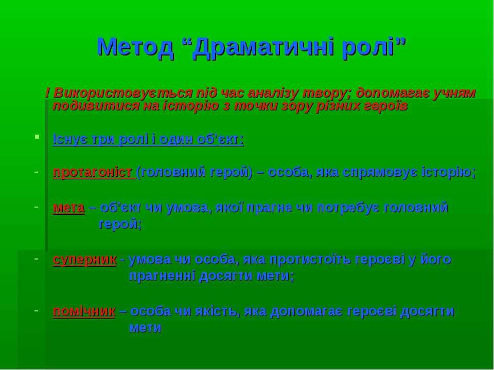 """Метод """"Драматичні ролі"""" ! Використовується під час аналізу твору; допомагає у..."""