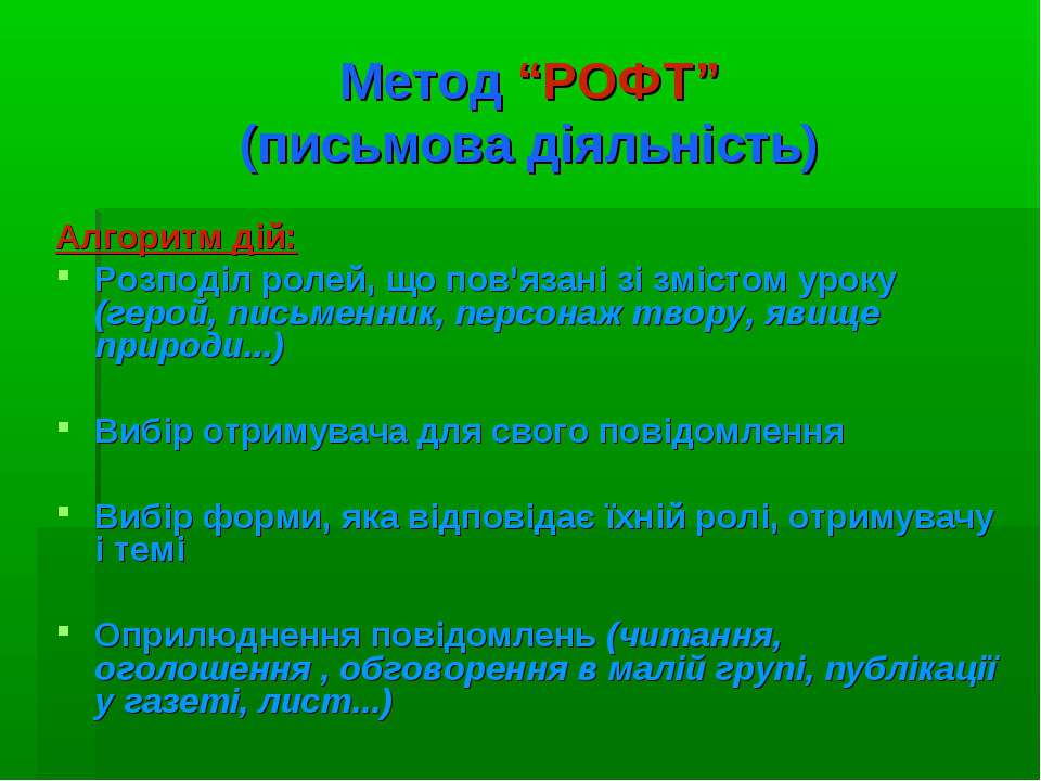 """Метод """"РОФТ"""" (письмова діяльність) Алгоритм дій: Розподіл ролей, що пов'язані..."""
