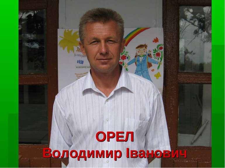 ОРЕЛ Володимир Іванович