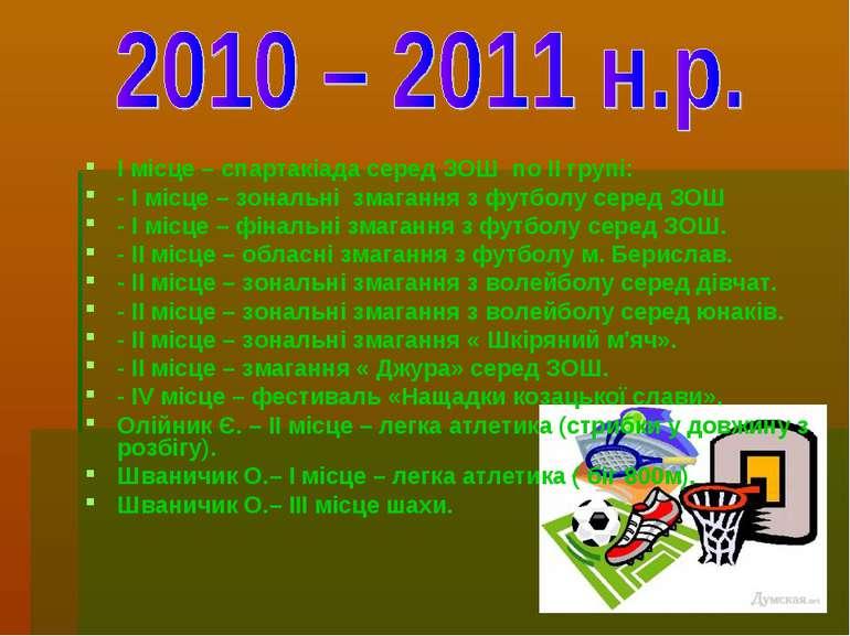 І місце – спартакіада серед ЗОШ по ІІ групі: - І місце – зональні змагання з ...