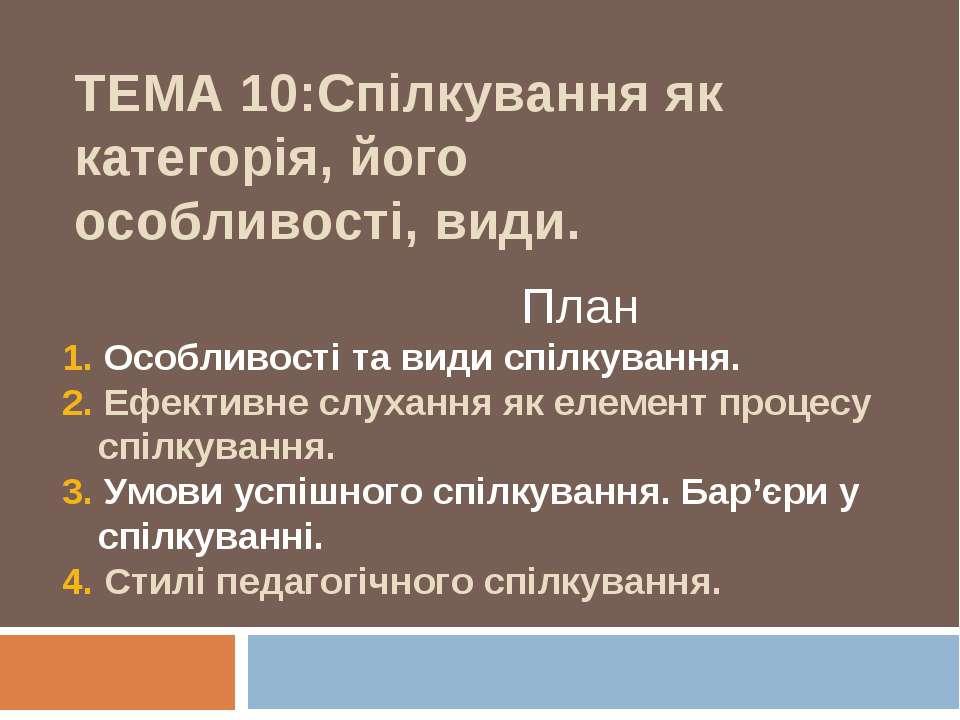 ТЕМА 10:Спілкування як категорія, його особливості, види. План 1. Особливості...