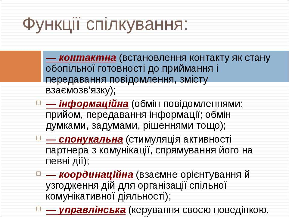 Функції спілкування: — контактна (встановлення контакту як стану обопільної г...