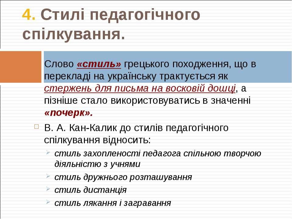 4. Стилі педагогічного спілкування. Слово «стиль» грецького походження, що в ...