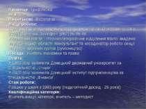 Прізвище: Трофимова Ім'я: Зоя По батькові: Василівна Місце роботи: Донецький ...