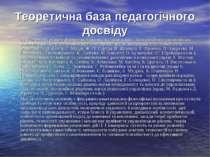 Теоретична база педагогічного досвіду Науковим підґрунтям формування вмінь шк...