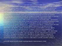 Автором досвіду було здійснено теоретичне обґрунтування моделі формування в у...