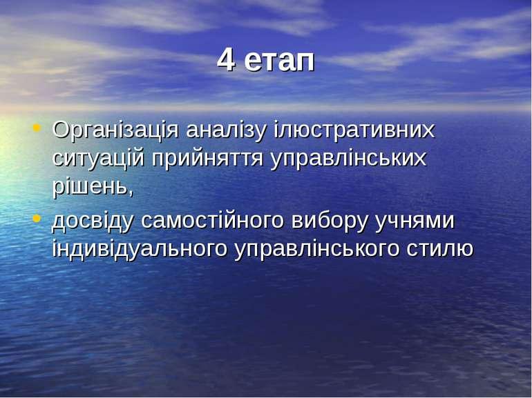 4 етап Організація аналізу ілюстративних ситуацій прийняття управлінських ріш...