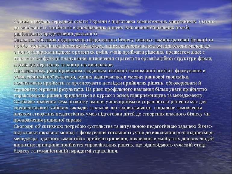 Одним з завдань середньої освіти України є підготовка компетентних випускникі...