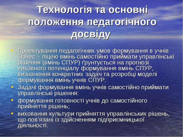 Технологія та основні положення педагогічного досвіду Проектування педагогічн...