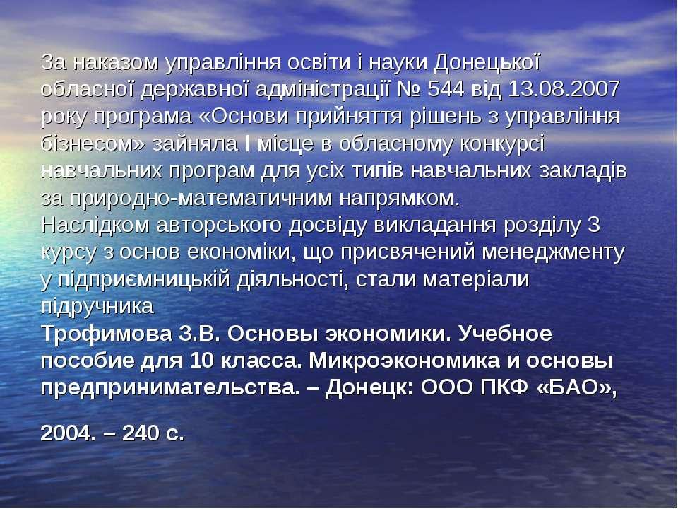 За наказом управління освіти і науки Донецької обласної державної адміністрац...