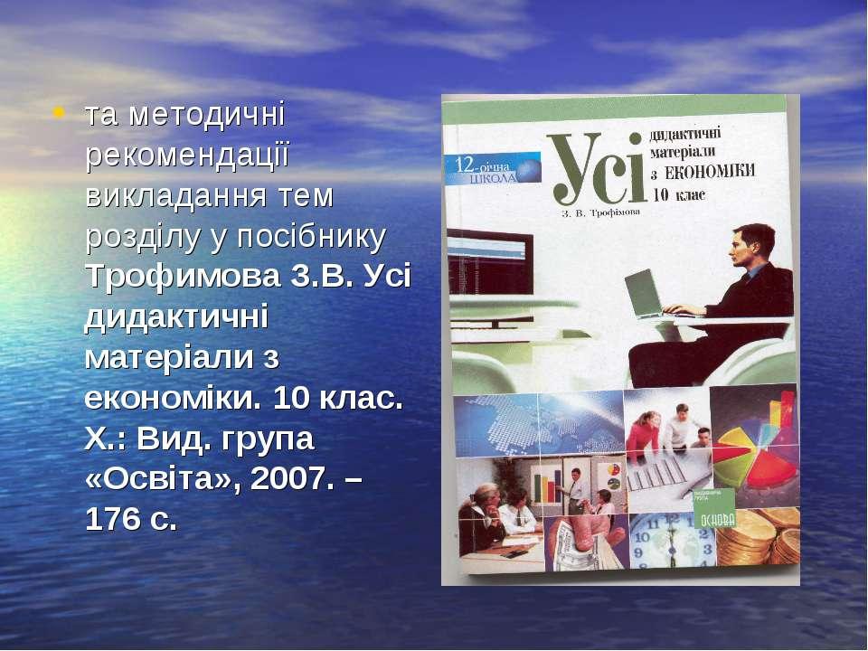 та методичні рекомендації викладання тем розділу у посібнику Трофимова З.В. У...