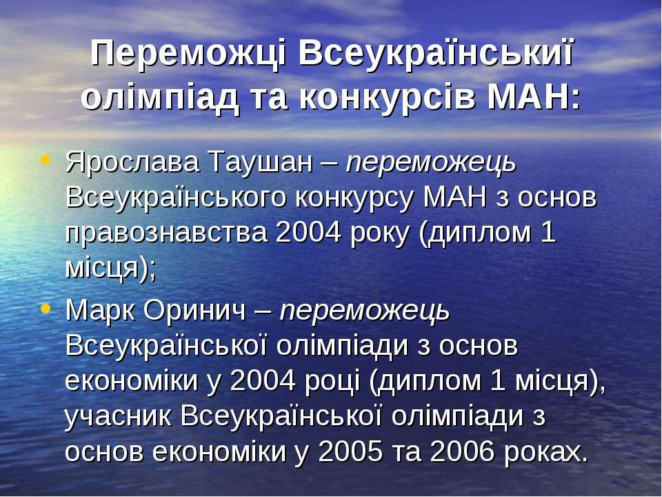 Переможці Всеукраїнськиї олімпіад та конкурсів МАН: Ярослава Таушан – перемож...