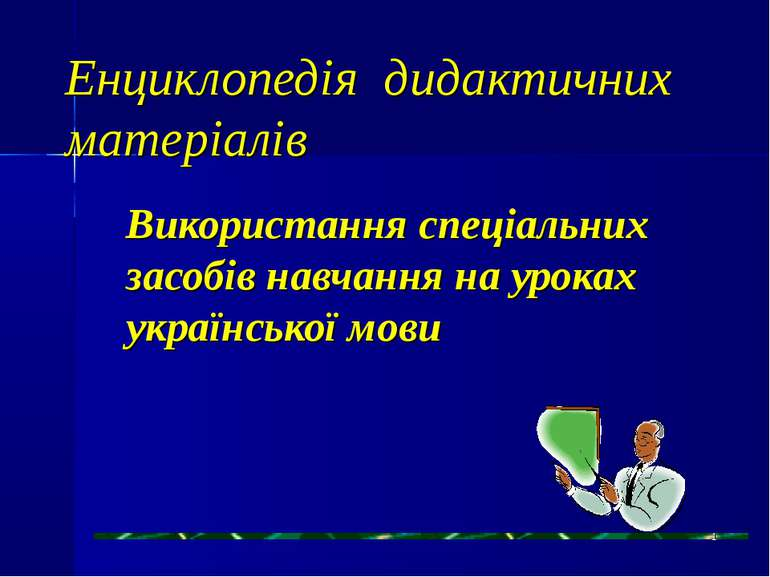 Енциклопедія дидактичних матеріалів Використання спеціальних засобів навчання...