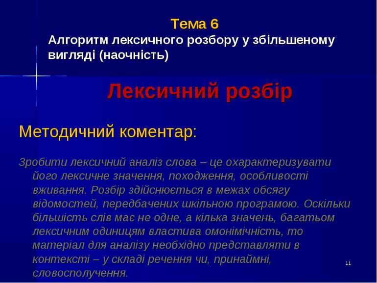 Тема 6 Алгоритм лексичного розбору у збільшеному вигляді (наочність) Лексични...