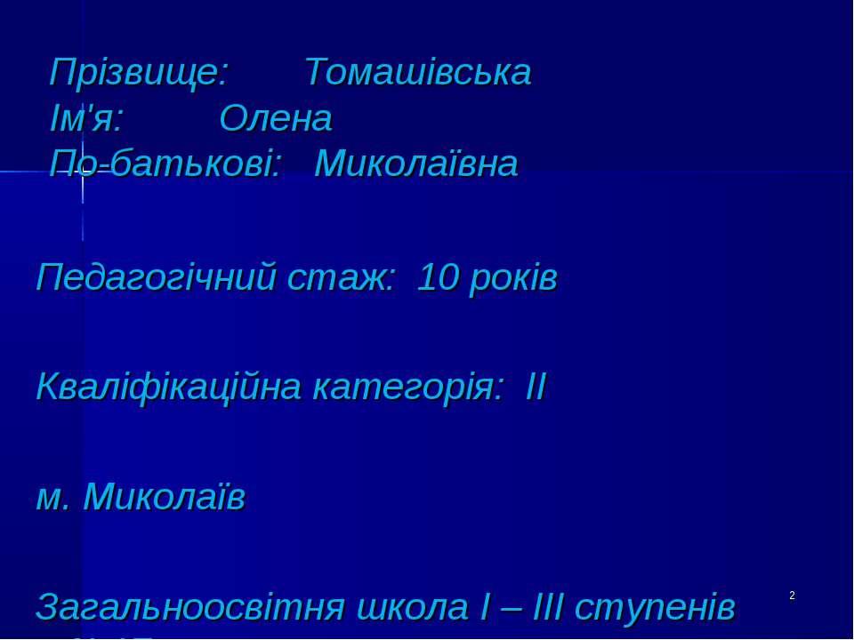 Прізвище: Томашівська Ім'я: Олена По-батькові: Миколаївна Педагогічний стаж: ...