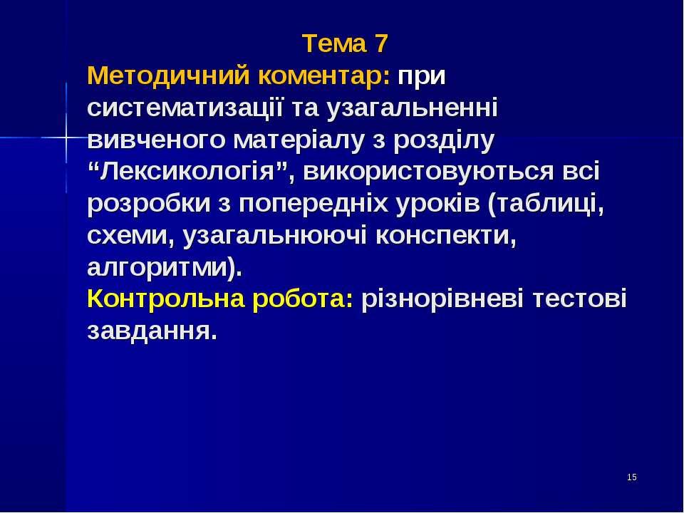 Тема 7 Методичний коментар: при систематизації та узагальненні вивченого мате...