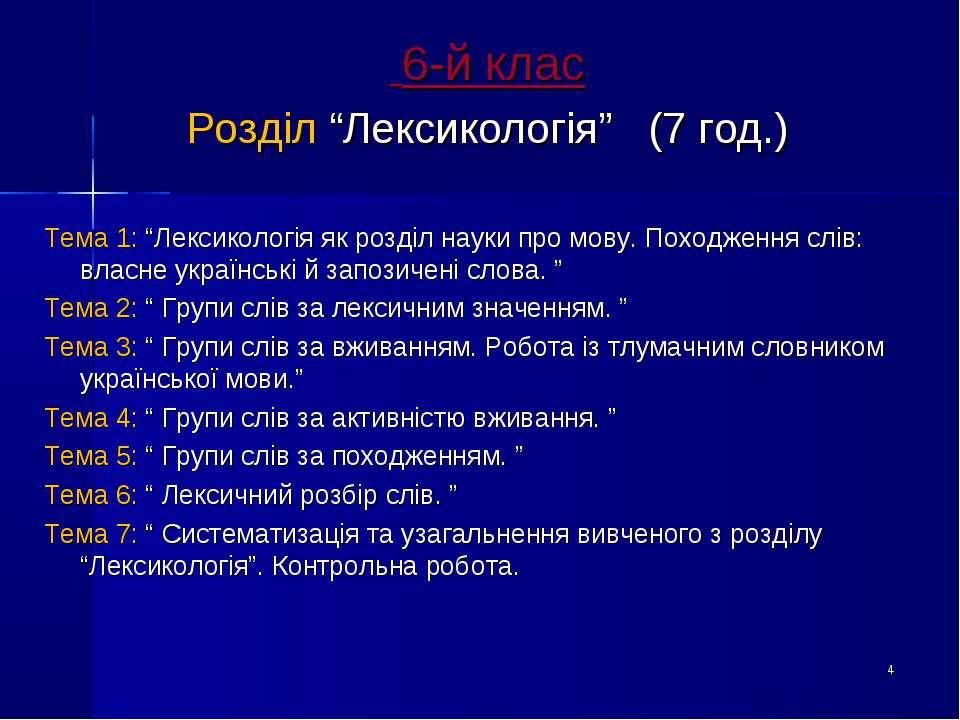 """6-й клас Розділ """"Лексикологія"""" (7 год.) Тема 1: """"Лексикологія як розділ науки..."""