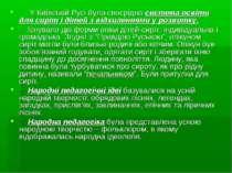 У Київській Русі була своєрідна система освіти для сиріт і дітей з відхилення...