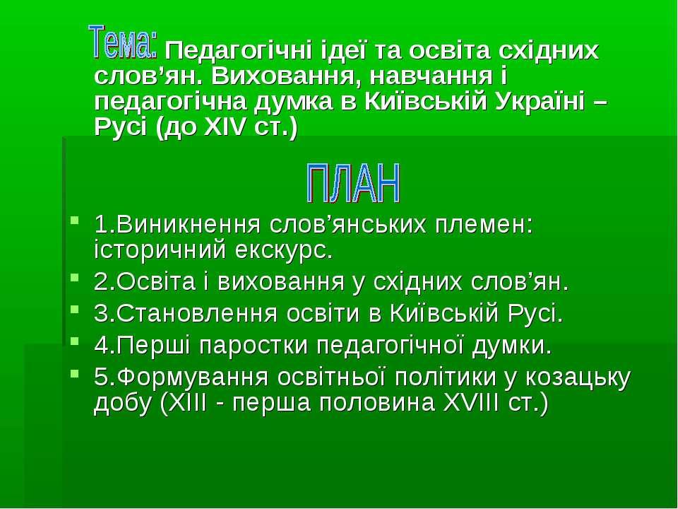 Педагогічні ідеї та освіта східних слов'ян. Виховання, навчання і педагогічна...