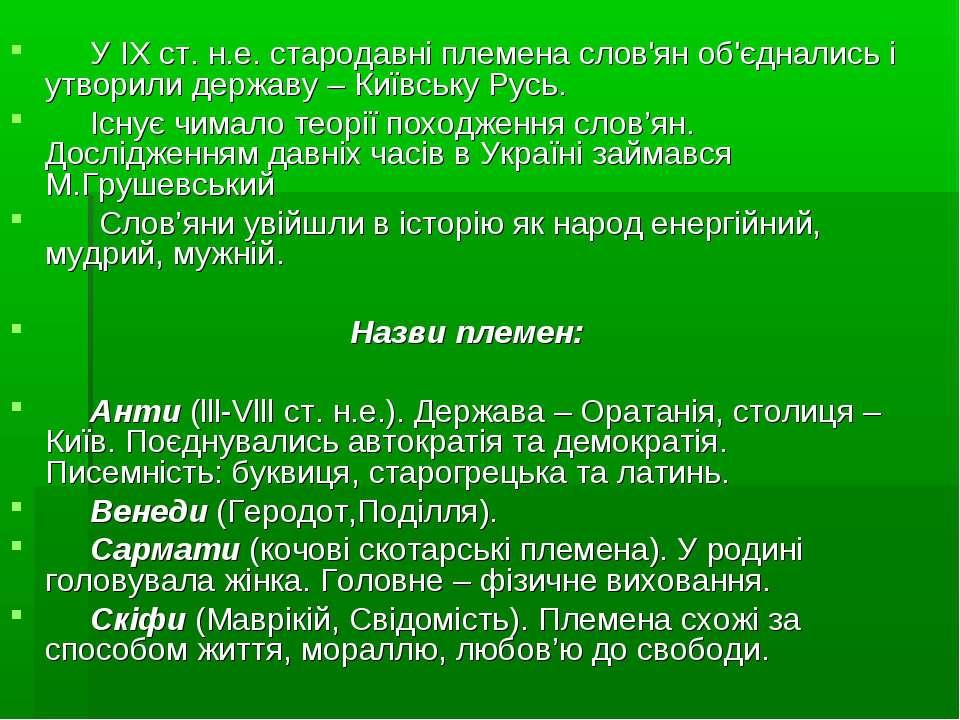 У ІХ ст. н.е. стародавні племена слов'ян об'єднались і утворили державу – Киї...