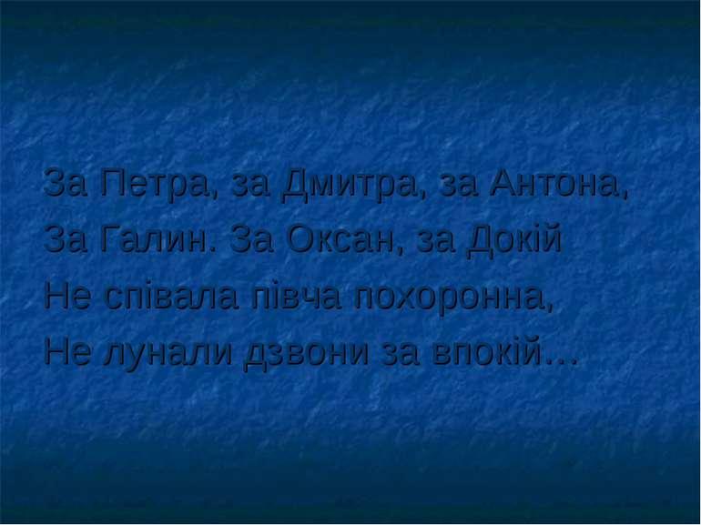 За Петра, за Дмитра, за Антона, За Галин. За Оксан, за Докій Не співала півча...